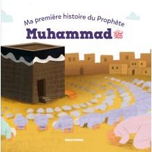 Ma première histoire du Prophète Muhammad (PSBL)