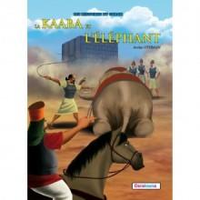 La Kaaba et l'éléphant d'après Arslan Othman