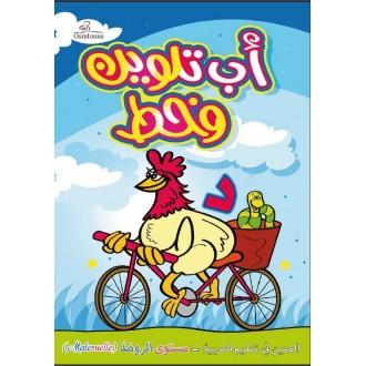 J'apprends l'arabe Maternelle / Petite section