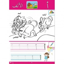 J'apprends l'arabe Maternelle / Petite section